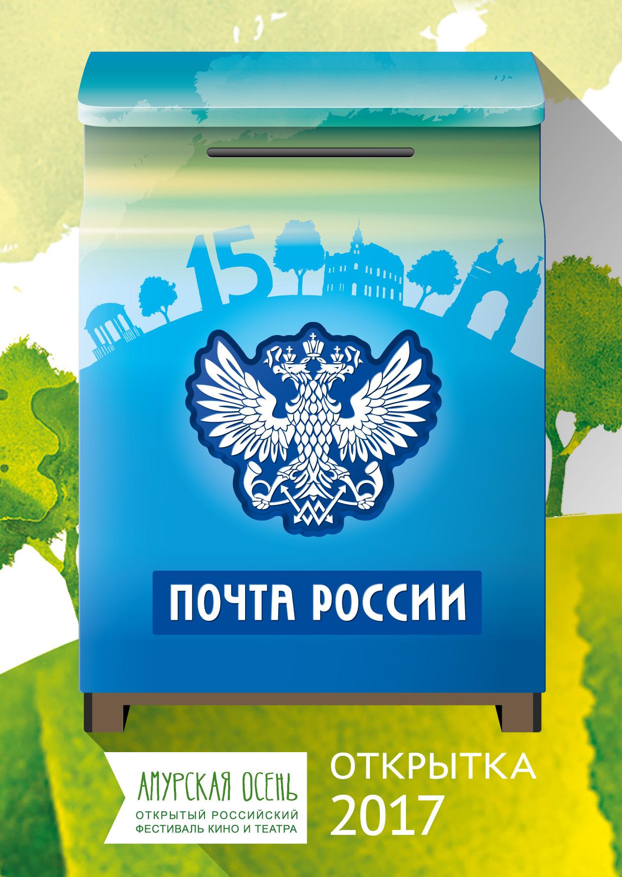 Послать открытку почта россии, юмором