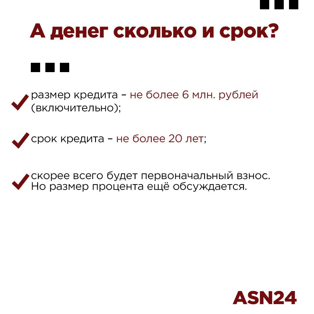 ипотечный кредит для дальневосточников под 2 в июле планируется взять кредит в банке на сумму 500000 рублей условия возврата таковы 14